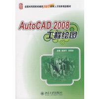 【二手旧书8成新】―AutoCAD 2008工程绘图 赵润平,宗荣珍 9787301144787