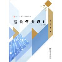 【二手旧书8成新】膳食营养设计 许荣华 9787303107438