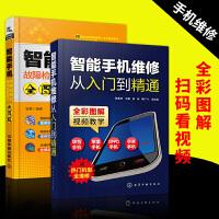 MC智能手机维修从入门到精通+智能手机故障检测与维修实践技能全图解 全2册 手机维修教程图书籍 智能手机维修教程入门书
