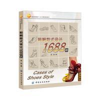 正版 鞋靴款式设计1688例 制鞋工业专业书籍 鞋子高跟鞋女鞋女式男式童鞋男鞋 皮鞋靴子 服装教程 做鞋的书 制作鞋