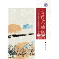 北京大学附属小学校园读本--古诗文诵读.六年级.下册