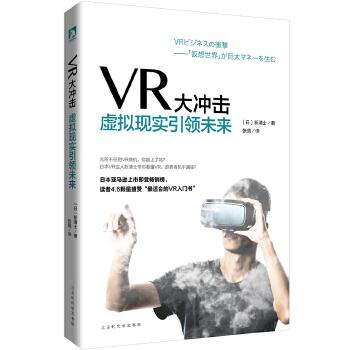 "VR大冲击:虚拟现实引领未来无所不在的VR商机,你跟上了吗? 日本亚马逊上市即登畅销榜,读者4.6颗星盛赞""*适合的VR入门书""!"