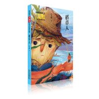 新中国成立70周年儿童文学经典作品集 稻草人