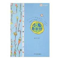 【二手旧书9成新】淘淘丛书:小鬼鲁智胜秦文君9787532474776少年儿童出版社