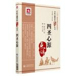 四圣心源(中医古籍名家点评丛书)