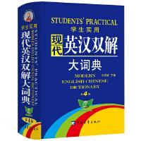学生实用・现代英汉双解大词典(第4版)学生必备 现代学习方法指导