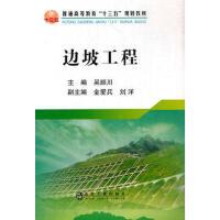 【二手旧书8成新】边坡工程 吴顺川 9787502471736