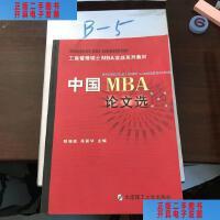 【二手旧书9成新】中国MBA硕士论文选 /陈维政、张丽华 大连理工大学出版社