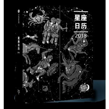 星座日历2018(EasyNight贴纸版) 当当预售尊享 EasyNight超萌贴纸。全天88个星座的种种小知识尽在其中!让你在繁杂的日常生活中,找回那种古老而充满智慧的乐趣:看星星,聊星星,从浩瀚宇宙中找到探索的快乐。