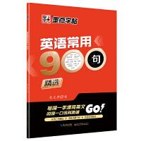 墨点字帖 英语常用900句精选英语字帖 高中生成人初学者练字口语练习
