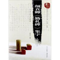 【二手旧书8成新】颜真卿《勤礼碑》集字:中国名家书法教程 谢昭然 9787807529781