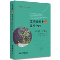 河上的非凡之旅 保罗罗索利 著 北京大学出版社 博物文库生态与文明系列 河上游众多未知支流的探险之旅图书籍