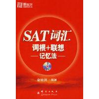 新东方 SAT 词汇词根+联想记忆法(附光盘)