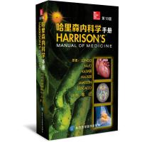 哈里森内科学手册(第18版)