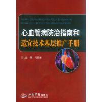 【二手旧书8成新】心血管病防治指南和适宜技术基层推广手册 马依彤 9787509176474