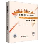 《建筑设计防火规范》GB50016-2014(2018年版)实施指南