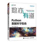 数亦有道 Python数据科学指南