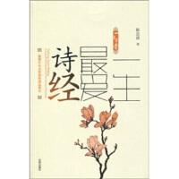 【二手旧书8成新】一生爱诗经 陈忠涛 9787544139892