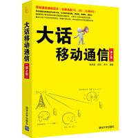 【二手书9成新】 大话移动通信 第2版 张海君,郑伟,李杰 清华大学出版社 9787302391579
