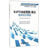 RAPTOR流程图+算法程序设计教程