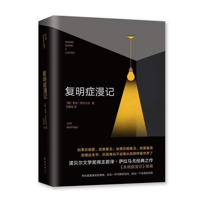 萨拉马戈:复明症漫记 《失明症漫记》续篇,诺贝尔文学奖得主萨拉马戈经典之作; 读懂这本书,你再也不会像从前那样看世界了!