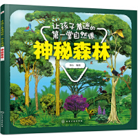 让孩子着迷的第一堂自然课――神秘森林