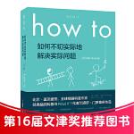How to:如何不切���H地解�Q���H���}(What if?作者新��首印�名限量版)