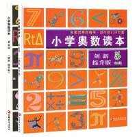 小学奥数读本创新提升版 5-6年级共2册 小学数学教材教辅