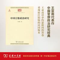 中国官僚政治研究(中华现代学术名著1)