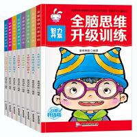 全8册 儿童全脑思维升级训练智力开发 左右脑开发3-4岁 益智游戏书5-6岁 儿童早教书 潜能开发 幼儿生活语言艺术数