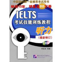 【二手旧书8成新】IELTS考试技能训练教程 听力(含1 李亚宾 9787561919408