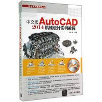 【二手旧书8成新】《中文版AutoCAD 2014机械设计实例教程》(配(精品实例教程丛书 李红萍著 97873023