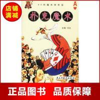 【新书店正版】扑克魔术 刘文主 9787801124876 民主与建设出版社