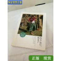 【二手旧书9成新】再不远行,就老了:23岁单身女孩,旅行世界一年漫记 /王泓人 中?
