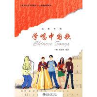 北大版对外汉语教材.公共选修课系列―学唱中国歌(汉英对照)