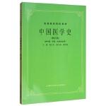 中国医学史(供中医、中药、针灸专业用)