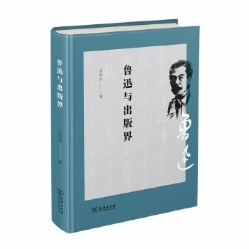 鲁迅与出版界 鲁迅离不开出版,出版亦离不开鲁迅。 透过出版界,更好地认识鲁迅。