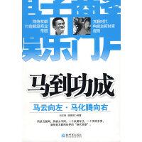 【旧书二手书8新正版】 马到功成:马云向左,马化腾向右 刘红强,梁素娟   9787510403