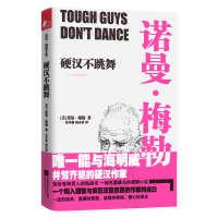 硬汉不跳舞(货号:A1) (美)诺曼梅勒 范革新 臧永清 9787539971971 江苏文艺出版社
