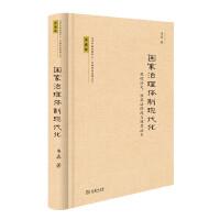 国家治理体制现代化:税收法定、预算法修改与预算法定(当代中国经济学人・韦森作品系列)