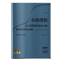 布格缪勒25首钢琴简易练习曲作品100-有声音乐系列图书