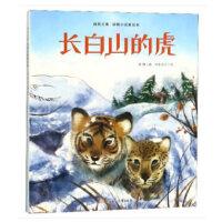 自然之美动物小说美绘本长白山的虎