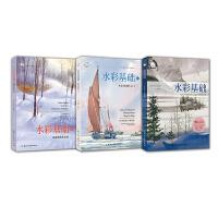 水彩基础系列套装3册:基础+创作入门+风景画技法