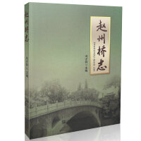 赵州桥志 人民交通出版社 正版