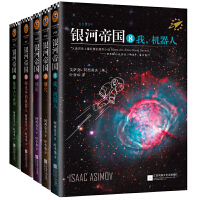 正版 纪念版银河帝国全套8-12:机器人系列五部曲 修订本 长篇科幻外国小说 星球大战 艾萨克.阿西莫夫著 读客
