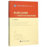 【二手旧书8成新】程式性言语事件人类基本生存形式的语用学研究 褚修伟 9787030453068