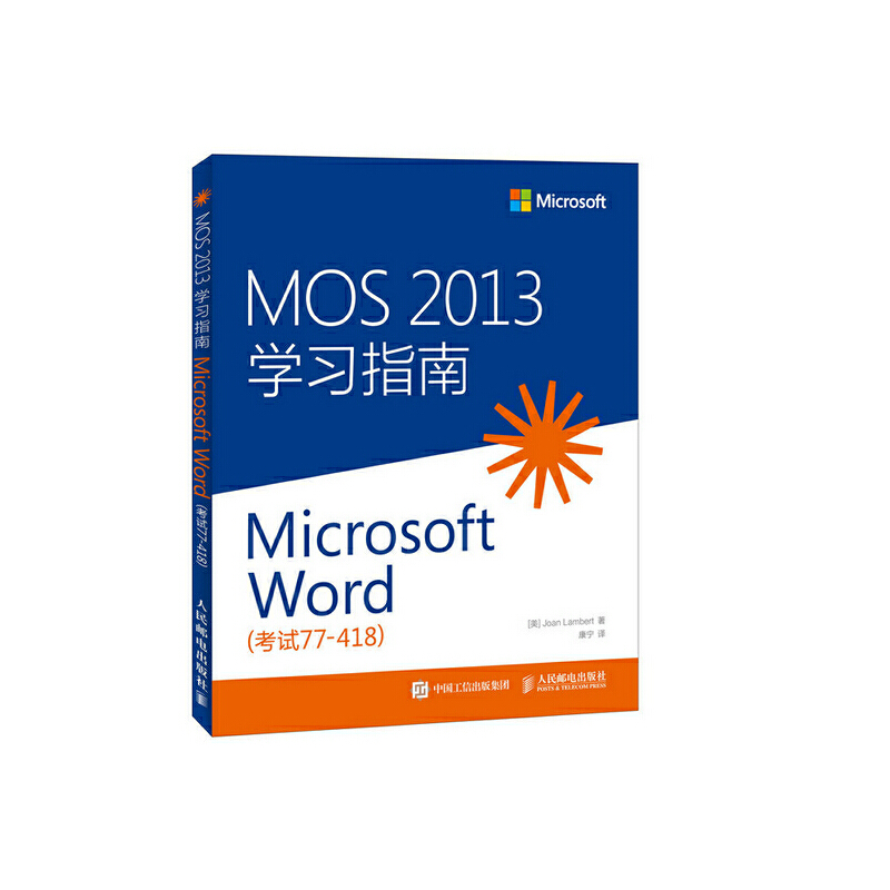 RT MOS 2013学习指南Microsoft Word-(考试77-418)