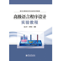 高级语言程序设计实验教程