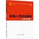 新编入党培训教材(2016年版)