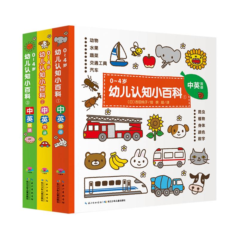 0-4岁幼儿认知小百科全3册 英语启蒙有声绘本儿童英文早教书,宝宝认识动物、水果、蔬菜、身体零基础入门启蒙发声读物